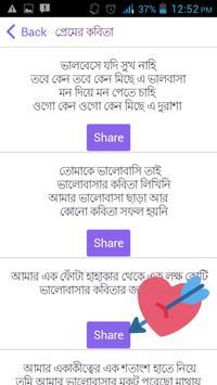 Bangla sms বাংলা এস এম এস 2017 apk screenshot