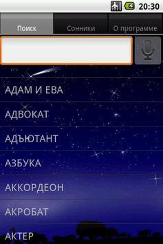 Книга сновидений (сонник) poster
