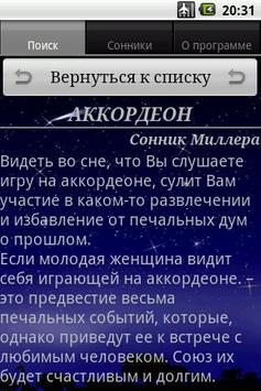 Книга сновидений (сонник) apk screenshot