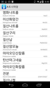Songdo HighSchool Chem Library apk screenshot