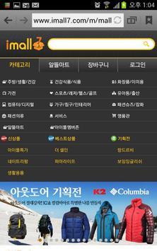 송일섭몰 apk screenshot