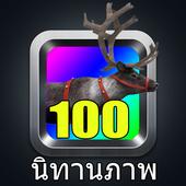 นิทาน ก่อนนอน 100 เรื่อง icon