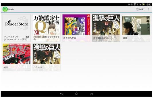 ソニーの電子書籍 Reader™ (Sony Tablet) poster