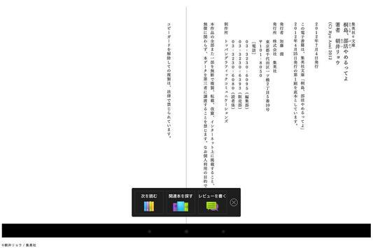 ソニーの電子書籍 Reader™ (Sony Tablet) apk screenshot