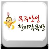 무주안성천마영농조합법인,천마,무주천마 icon
