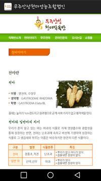 무주안성천마영농조합법인,천마,무주천마 apk screenshot