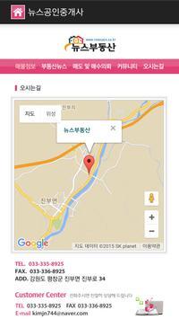 뉴스공인중개사,평창군부동산,공인중개사,평창군공인중개사 apk screenshot