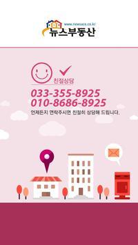 뉴스공인중개사,평창군부동산,공인중개사,평창군공인중개사 poster