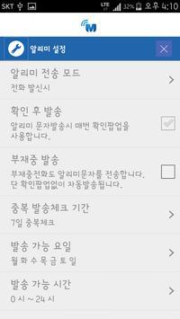 홍보알리미 apk screenshot