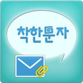 착한문자 icon