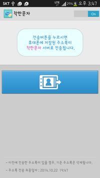착한문자 apk screenshot
