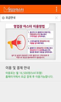 영업장마스터 apk screenshot