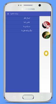 زیارت عاشورا همراه با صوت apk screenshot