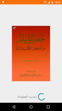 Hisn Al Muslim حصن المسلم poster