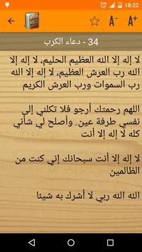 Hisn Al Muslim حصن المسلم apk screenshot