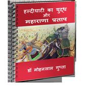 Haldighati aur Maharana Pratap icon