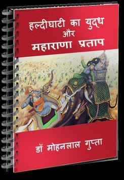 Haldighati aur Maharana Pratap poster