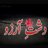 Dasht E Arzoo Urdu! icon
