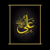 Hazrat Ali R.A k Qissay+Aqwal icon
