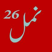 Namal 26 Part Novel icon