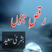 Raqs E Junoon Novel icon