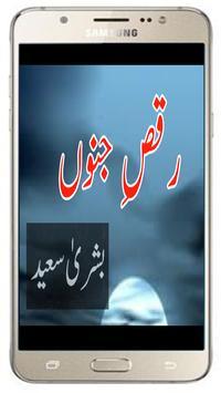 Raqs E Junoon Novel poster