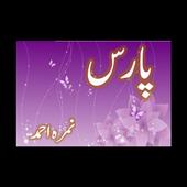 Paras Urdu! icon