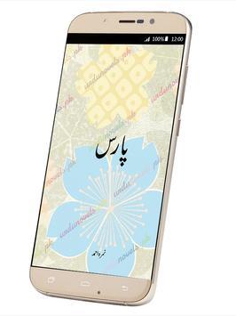 Paras Urdu! poster