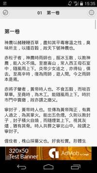 搜神記 apk screenshot