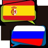 Spanish Russian Translator icon