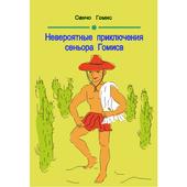 """Книга """"Приключения Гомиса"""" icon"""