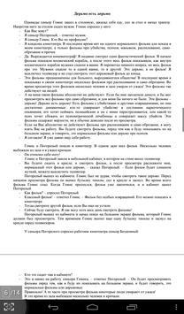 """Книга """"Приключения Гомиса"""" apk screenshot"""