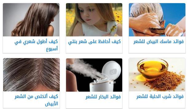 خلطات لتطويل الشعر والعناية به poster