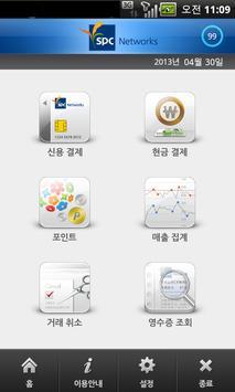 SMAile (SMA MOBILE 카드결제기) apk screenshot