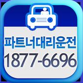 파트너대리운전 icon