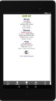 Viswa Sphoorthi Portfolio (H) apk screenshot
