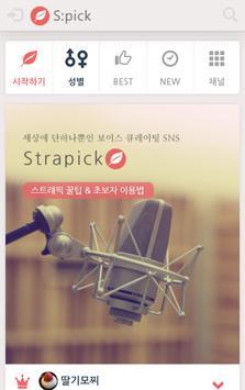 보이스 큐레이팅 SNS, 스트래픽 apk screenshot