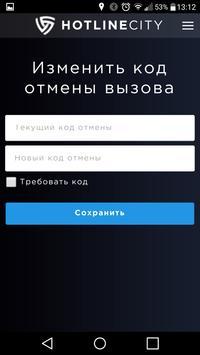Мобильная тревожная кнопка apk screenshot