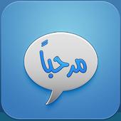 شات مرحبا icon
