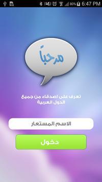 شات مرحبا apk screenshot