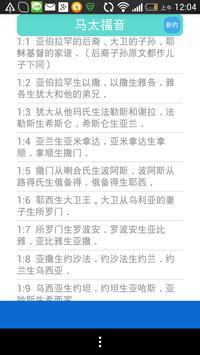 圣经小品 apk screenshot