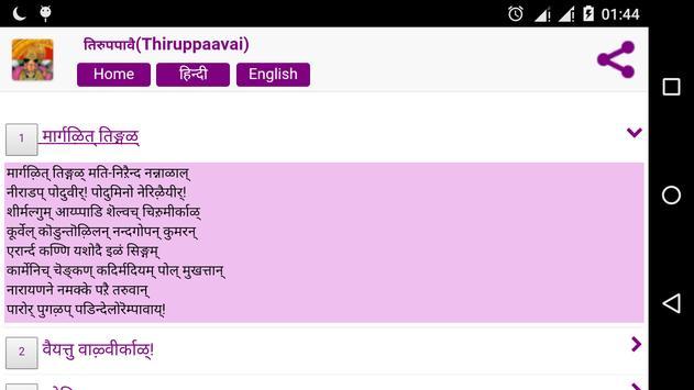 तिरुपपावै (Thiruppavai) apk screenshot