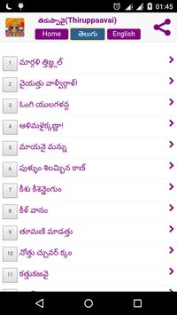 తిరుప్పావై (Thiruppavai) apk screenshot
