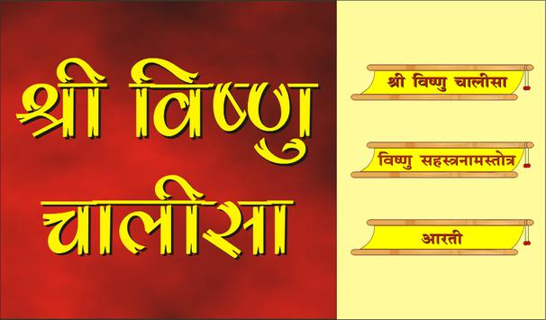 Vishnu Chalisa and Sahasranam apk screenshot