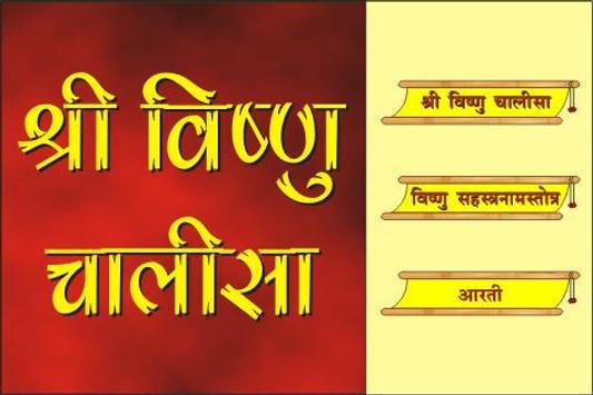 Vishnu Chalisa and Sahasranam poster