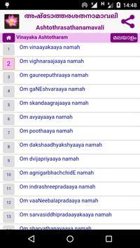 Ashtothara manthras- Malayalam apk screenshot