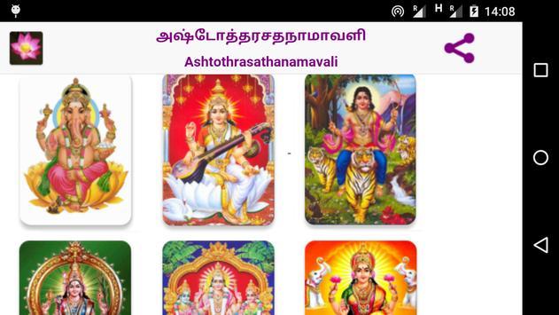 Ashtothara manthras - Tamil apk screenshot