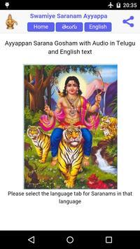 అయ్యప్ప షరణం(Ayyappa Saranam) poster