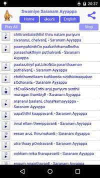 అయ్యప్ప షరణం(Ayyappa Saranam) apk screenshot