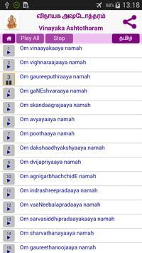 Ganesha Ashtotharam - Tamil apk screenshot